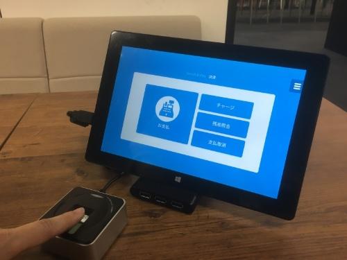 写真1●箱根や湯河原での実証実験で使われている指紋認証装置