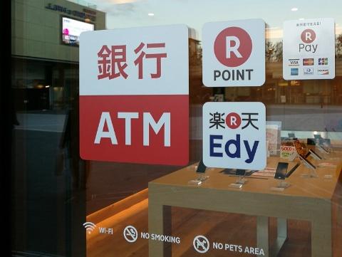 写真1●楽天本社前にある「楽天カフェ」に掲げられた「楽天ペイ」のロゴ(右端)