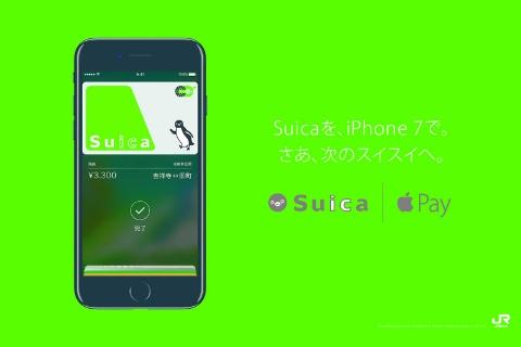 写真1●「Suica」と「Apple Pay」のロゴをあしらったポスター