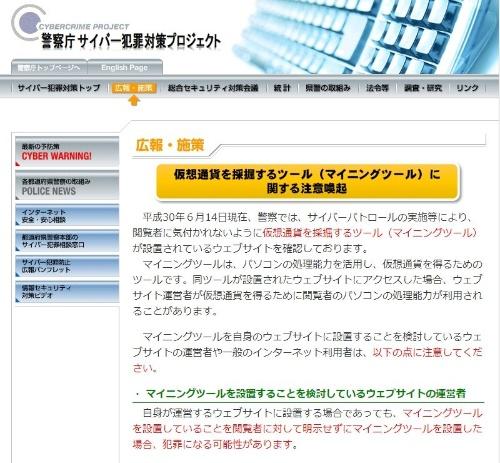図1 警察庁が2018年6月14日にWebサイトで公開した、マイニングツールに関する注意喚起