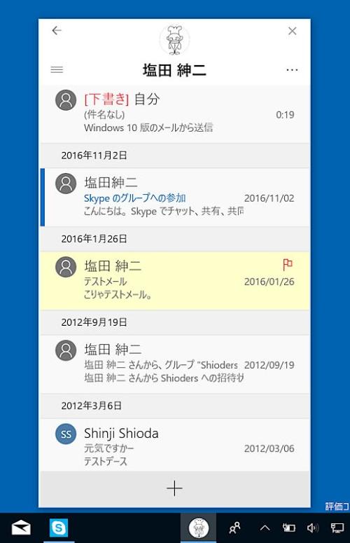 コミュニケーション機能「My People」。タスクバーのユーザーアイコンからメールやSkypeなどの履歴閲覧やメッセージ送信が可能になる。