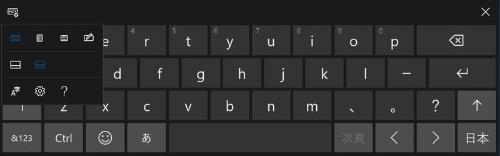 Fall Creators Updateのタッチキーボードでは、右下のボタンはキーレイアウトの切り替え専用となり、左上のボタンで設定メニューを表示する。ここでキータイプやタッチキーボードの固定/浮動を指定できる。