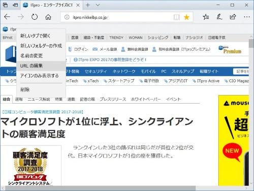 Edgeでは、ようやくブックマークのURLの編集がサポートされた。