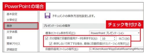 図2 PowerPointで「ファイル」→「オプション」と選択。「保存」を選択し、自動保存をオンにしておく