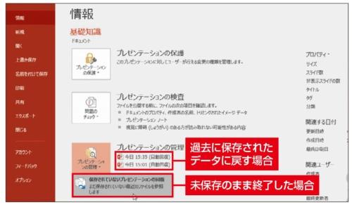 図3 「ファイル」→「情報」と選択。「プレゼンテーションの管理」で過去のファイルに戻したり、未保存のデータを回復したりできる