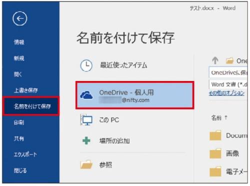 図3 WordなどのOfficeアプリケーションでは、保存場所としてOneDriveを選択できる