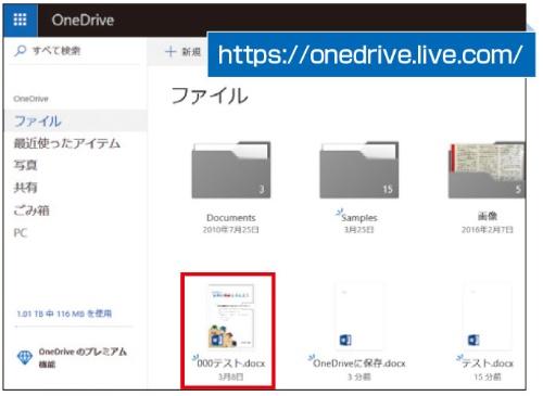 図4 WebブラウザーでOneDriveを開くと、アップロードされたファイルを確認できる https://onedrive.live.com/