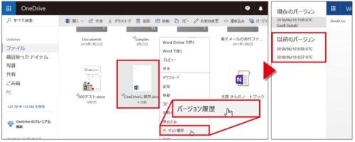 図5 OneDriveで同期しているファイルは、更新するたびに履歴が残る。誤って上書き保存した場合は、ファイルを右クリックして「バージョン履歴」を選択し(左)、戻したいバージョンを選択(右)
