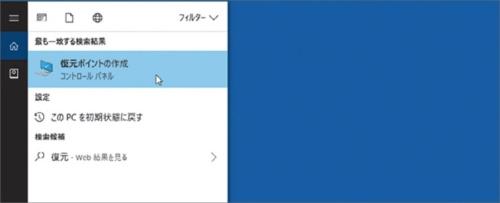 図1 検索ボックスで「復元」を検索し、「復元ポイントの作成 コントロールパネル」を選択
