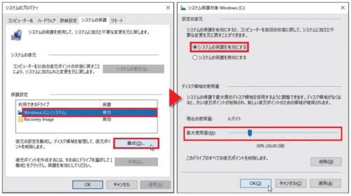 図2 Windowsが入っているCドライブを選択して、「構成」をクリック(左)。「システムの保護を有効にする」を選択し、バックアップで使用するディスク容量を設定する(右)