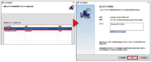図5 「復元ポイント」が複数ある場合は、どの時点に戻すかを選択し(上)、「完了」をクリックすると復元が始まる(右)