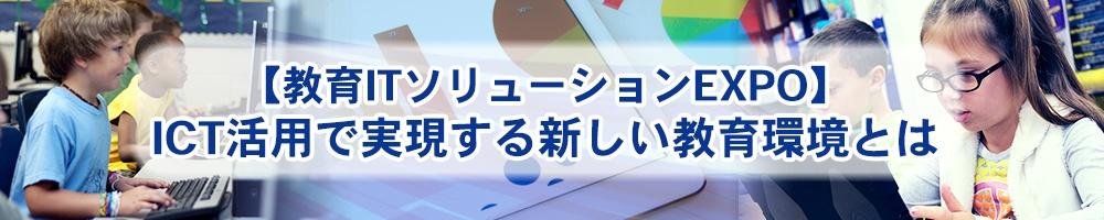 【教育ITソリューションEXPO】ICT活用で実現する新しい教育環境とは